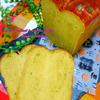 かぼちゃのダブルソフト風パン