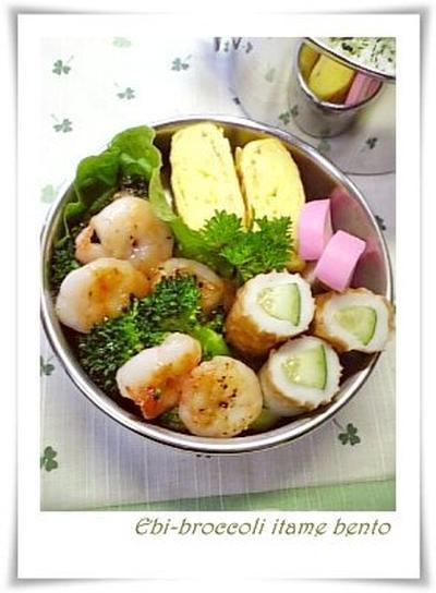 海老とブロッコリーの炒めもの弁当