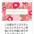 """レシピブログで賞を戴きました!-""""クリスマス&スペシャルディナー・ハム(^^♪"""""""