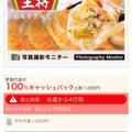 餃子の王将 & 大阪王将 が、無料で食べられます♪♪