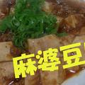 本格っぽい麻婆豆腐を作ってみよう!