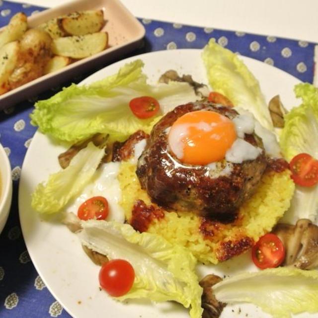 ★ロコモコ DINNER ★