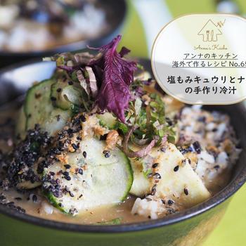 【レシピ】暑い夏にサラサラいただける♡塩もみキュウリとナスの冷汁