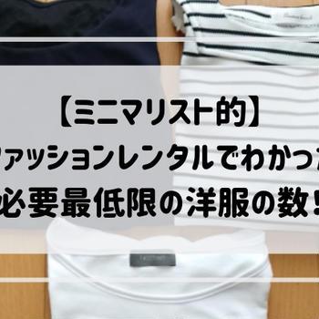 【ミニマリスト的】ファッションレンタルでわかった必要最低限の洋服の数!