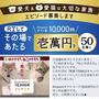 【当選】Amazonギフト券『10,000円分』
