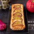 秋のタルト♪焼きりんごとさつまいものタルトのレシピ・作り方 by はやみ。さん