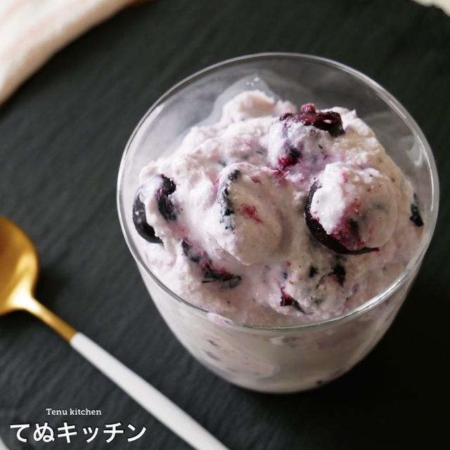 【完全にカフェの味♪】こんな簡単でいいのか!?『世界一簡単なブルーベリーアイスクリーム』の作り方