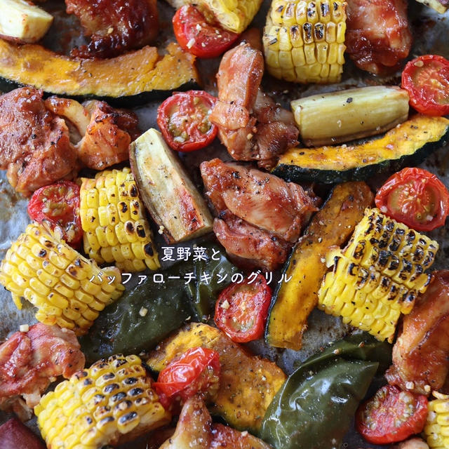 【鶏肉レシピ】早速使ってみた!!と夏野菜とバッファローチキンのグリル