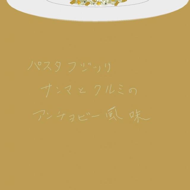 パスタ フジッリ サンマとクルミのアンチョビー風味