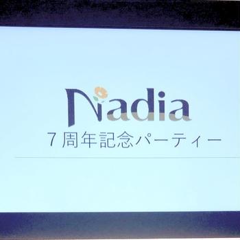 【自己実現】Nadia7周年記念パーティー