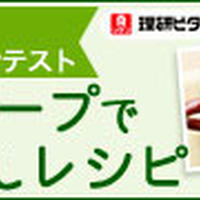 理研ビタミン「スパイシーねぎ塩スープ」