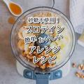 【砂糖不使用】プロテインの美味しい飲み方|料理好きの簡単アレンジレシピ公開