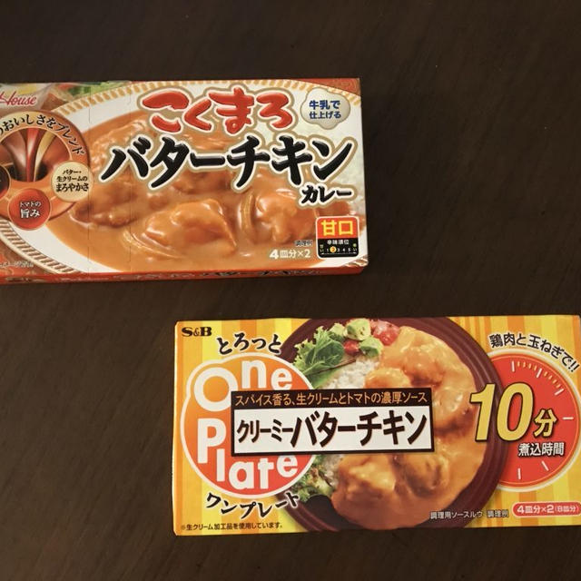 バターチキンカレーって家庭料理の定番なの?ハウスとS&Bの2大メーカーのルーを食べ比べて子どもに感想をきいてみた。