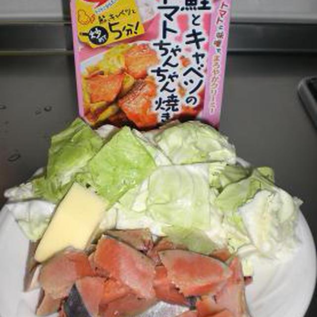 鮭とキャベツのトマトちゃんちゃん焼き