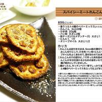 スパイシーミートれんこんチップス -Recipe No.934-