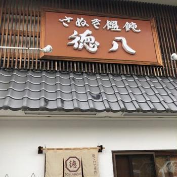 夏日のお昼時、「徳八」にてごぼう天ぶっかけを食べました!