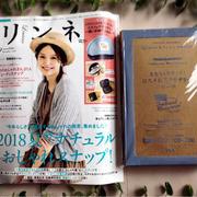 【雑誌付録】リンネル9月号 Traditional Weatherwear 多機能ポーチ