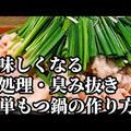 もつ鍋の作り方!美味しくなる下処理と味噌出汁のレシピ