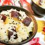 【レシピ】ホクホクで甘みのあるさつま芋が絶品!【さつま芋の炊込みご飯】#シンプルご飯#お弁当にも