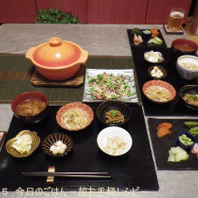 4/7の晩ごはん 肉豆腐・ローストビーフサラダとちまちま小つまみで13品♪