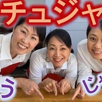 YouTube手作りコチュジャンレシピ