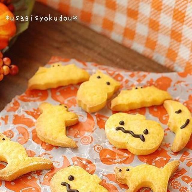 ハロウィンに♬簡単かぼちゃクッキー