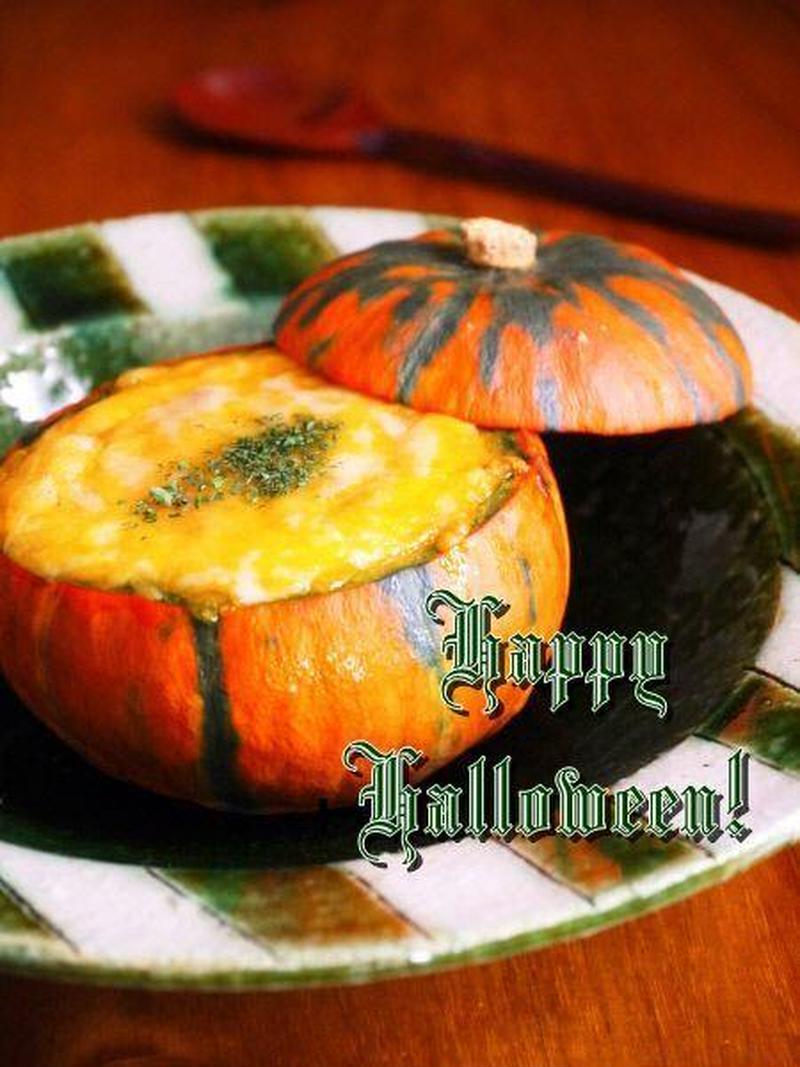 ホワイトソースだけじゃない!ほくほくトロトロ♪「かぼちゃグラタン」
