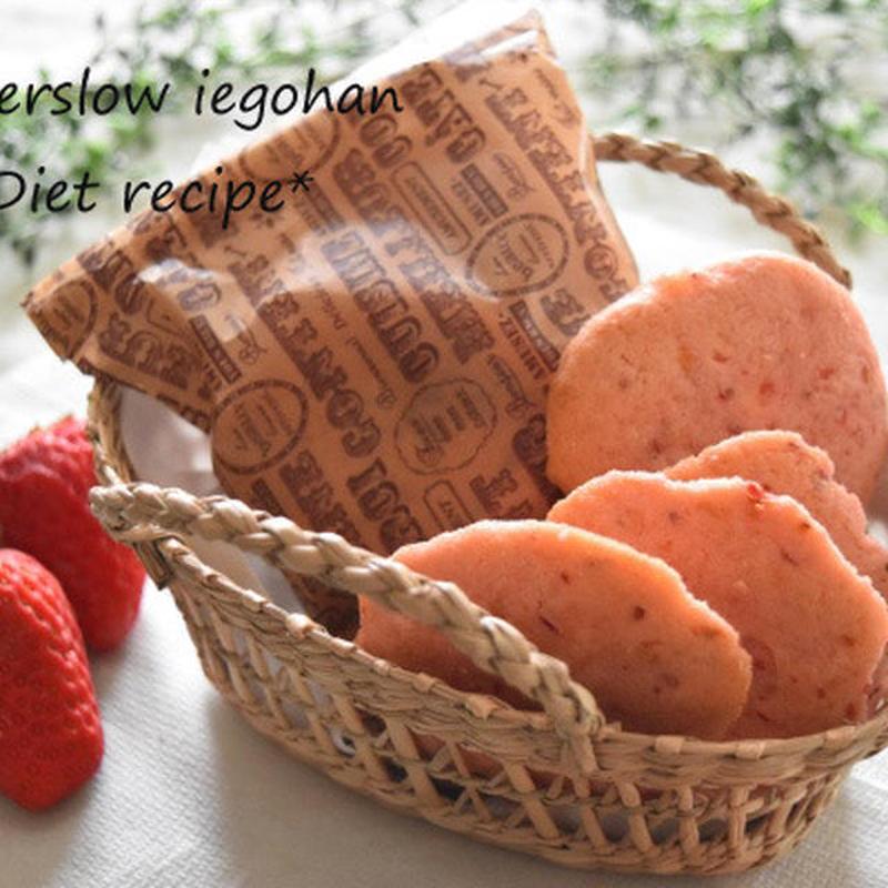 おやつも春仕様に♪「いちごクッキー」の作り方5選