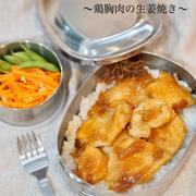 【旦那弁当!】鶏胸肉の生姜焼きと人参サラダ