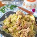 キャベツ1/2個ペロリ♪鶏肉とキャベツの炊飯器でほったらかし重ね蒸し