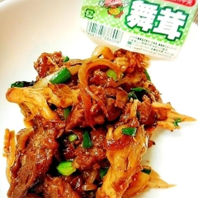 舞茸と牛肉のすき焼き炒め