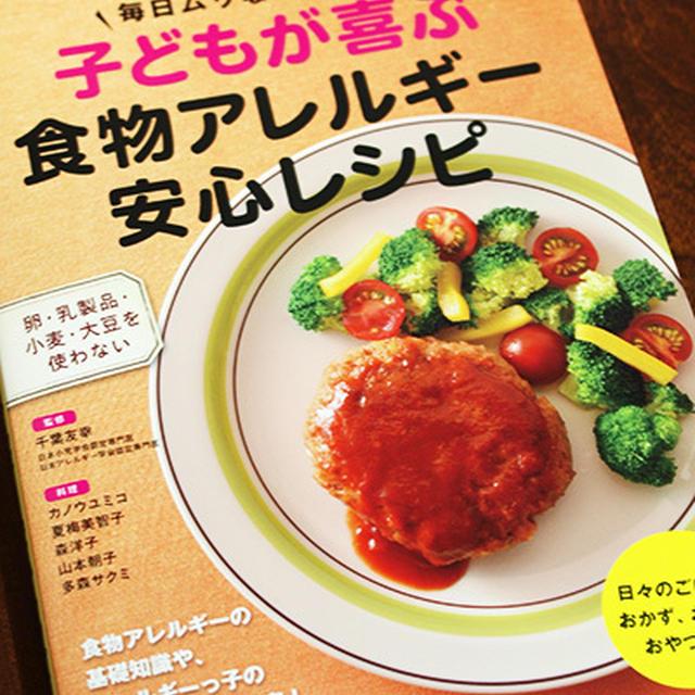 「毎日ムリなく作れる 子どもが喜ぶ食物アレルギー安心レシピ」に掲載されてます。
