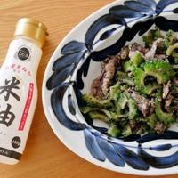 「米油」でゴーヤーと豚肉のごま味噌炒め