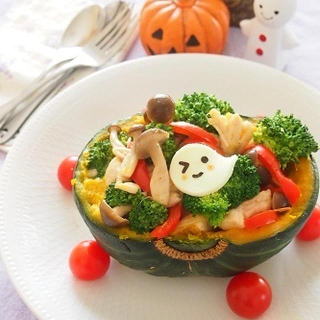 ハロウィンに!簡単!鶏肉と野菜のパンプキンフォンデュソース