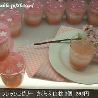 池袋西武食品館 【さくらまつり】 試食会 <スィーツ編>