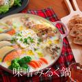 ホワイトデーのごちそうレシピ!「カマンベールチーズの味噌みるく鍋」