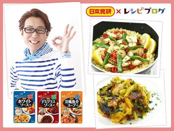 日本食研「洋食作り」を使った洋食レシピ☆マロンさんのお料理教室
