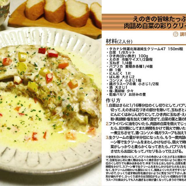 えのきの旨味たっぷり肉詰め白菜の彩りクリーム煮 -Recipe No.1054-