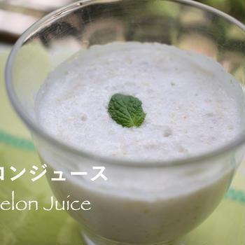 便秘解消・美肌効果もあるおいしいメロンジュースの作り方!