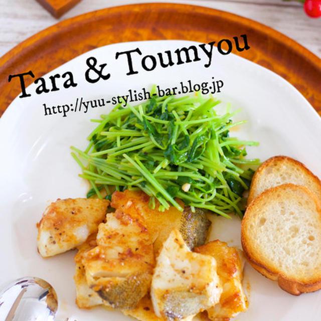 【レシピブログ連載】お肉に負けない♡『タラのバター醤油ムニエルと豆苗のソテー』