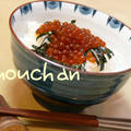 ☆モー食べごろ ( ^艸^) いくら丼☆