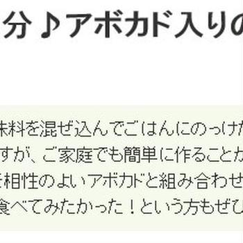 【掲載のお知らせ】レシピブログ「くらしのアンテナ」ポキ丼特集