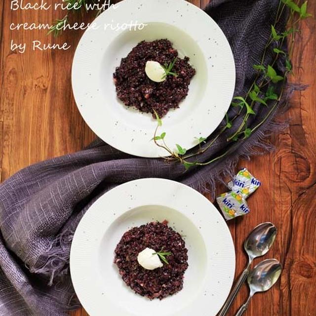 黒米のキリクリームチーズのリゾット
