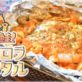 ホロホロ最高!オーロラッキョタルタルの絶品鮭ホイル焼き(糖質7.2g) by ねこやましゅんさん
