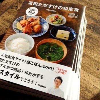 冨田ただすけの書籍プレゼントの詳細です