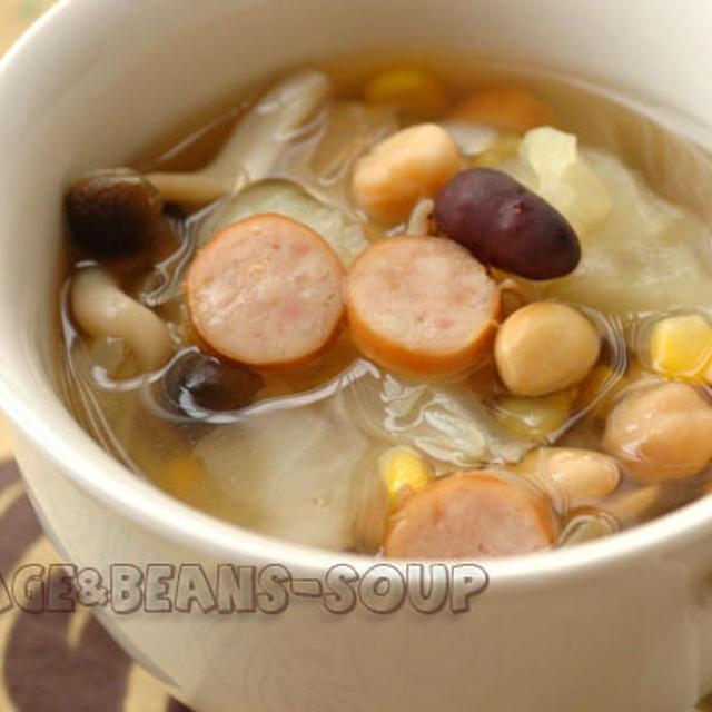 キャベツと色々豆のカラフルスープ☆