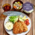 【お魚のボリューム献立】アジフライとタルタルソース&残り野菜の豚汁