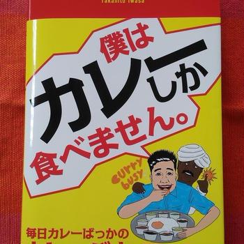 書籍「僕はカレーしか食べません。」に掲載していただきました!