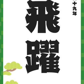 \ 新年の書き初め /