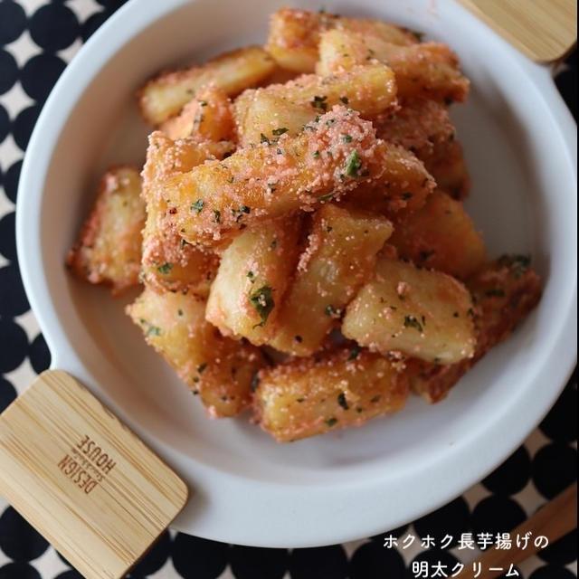 【長芋レシピ】今日の出来事♡と長芋揚げの明太クリーム